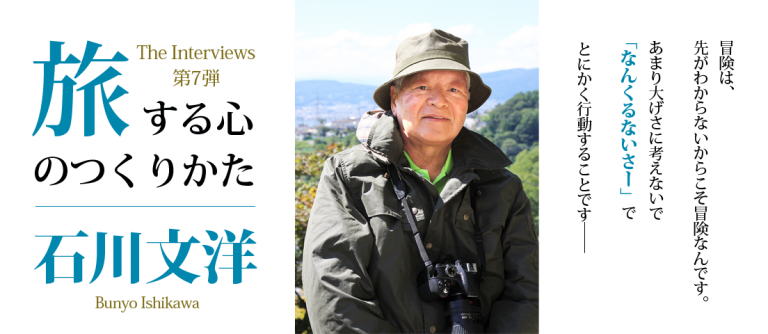 【新刊書籍】THE INTERVIEWS 石川文洋氏