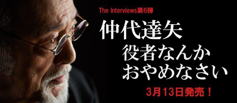 【新刊書籍】THE INTERVIEWS 仲代達矢氏