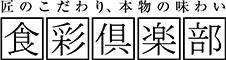 syokusai_logo